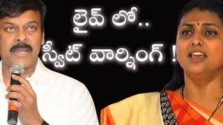 లైవ్ లో రోజా కు చిరంజీవి స్వీట్ వార్నింగ్.. పాత విషయాల గురించి చర్చ ! | Chiranjeevi | Actress Roja