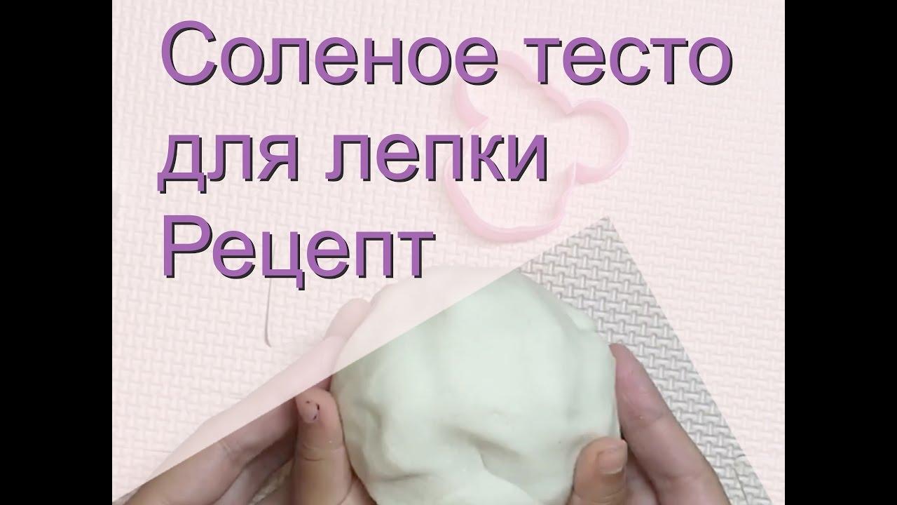 Соленое тесто для лепки рецепт готовим с детьми - Давай Порукоделим