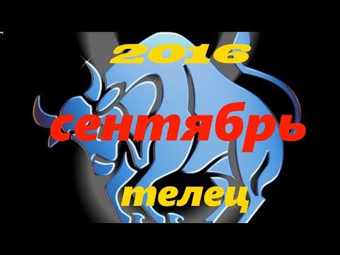Гороскоп на Сентябрь 2016 года для Тельца