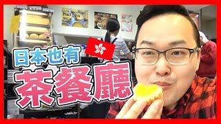 日本也有香港茶餐廳!?隱藏於東京巷弄的超道地茶餐廳-贊記茶餐廳-食記《阿倫來吃喝》