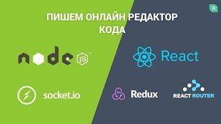 ReactJS: Пишем онлайн редактор кода (NodeJS + WebSocket)