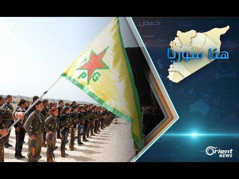 الوحدات الكردية تستبعد مدرسين عرب