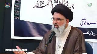 Hikmat-e-Ali (as) - Hikmat#98 - Allama Syed Jawad Naqvi