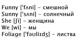 3 варианта произношения звука И в английском языке