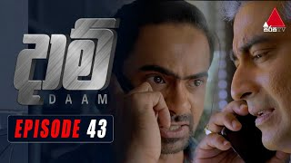 Daam (දාම්) | Episode 43 | 17th February 2021 | Sirasa TV Thumbnail