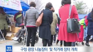 4월 1주_, 24일 구청 광장서 나눔장터 개최 영상 썸네일