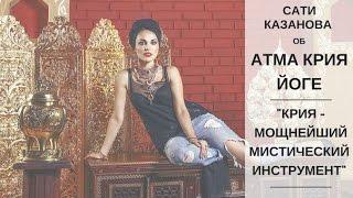 Отзыв Сати Казановой об Атма Крия йоге
