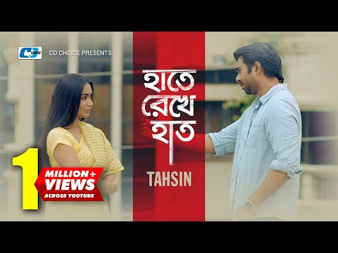 Hate Rekhe Hat | Tahsin | Apurba | Momo | Mizanur Rahman Aryan | Bangla New music video 2017