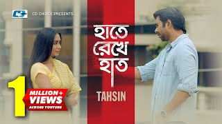 Hate Rekhe Hat   Tahsin   Apurba   Momo   Mizanur Rahman Aryan   Bangla New music video 2017
