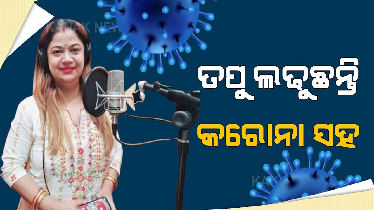 Download Ollywood Singer Tapu Mishra's Health Condition In Critical Situation