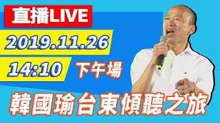 【全程影音】韓國瑜11/26台東傾聽之旅-下午場