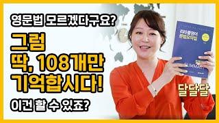 리라클영어 달달달 교재 리뷰ㅣ공무원영어 초시생&…