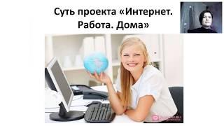 """Суть проекта """"Интернет. Работа. Дома"""" Спикер Олеся Снежкова"""