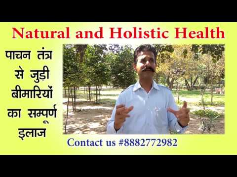 Natural and Holistic Health : Get cure of Digestive System Diseases by Bharat Bhushan | Part 2 of 5