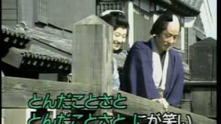 テレビ主題歌「銭形平次」です。悪い奴には銭が飛ぶ~、投げた銭は後で...