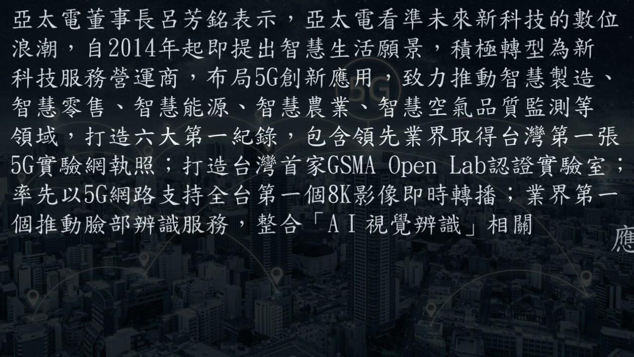[轉載]亞太電攜交大秀5G - YouTube