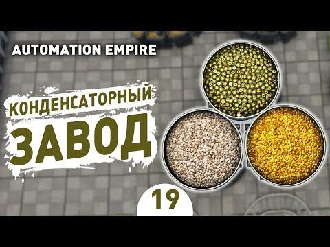 КОНДЕНСАТОРНЫЙ ЗАВОД! - #19 AUTOMATION EMPIRE ПРОХОЖДЕНИЕ