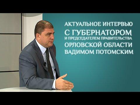 Вадим  Потомский в программе «Актуальное Интервью»