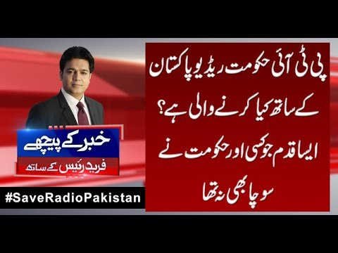 What PTI Govt going to do with Radio Pakistan? Watch Inside Story | #SaveRadioPakistan