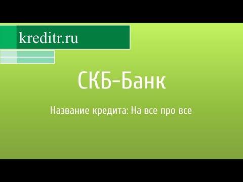 3 лучших потребительских кредита СКБ-Банка 2017 процентная ставка кредитный калькулятор