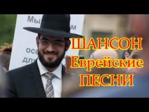 Еврейские ПЕСНИ Одесская КЛАССИКА 🍁 Jewish SONGS Odessa CLASSICS  Подпишись ► @MobyLife