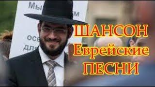 Скачать ШАНСОН Еврейские ПЕСНИ Одесская КЛАССИКА Jewish SONGS Odessa CLASSICS