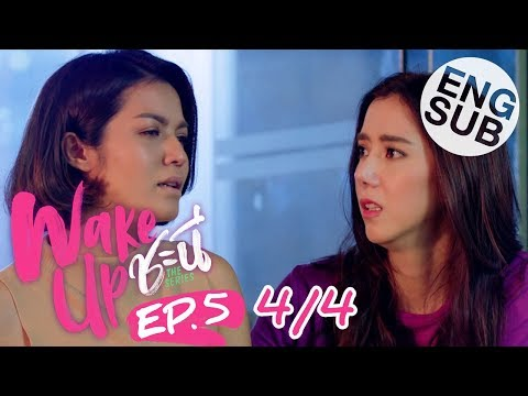 [Eng Sub] Wake Up ชะนี The Series | EP.5 [4/4]