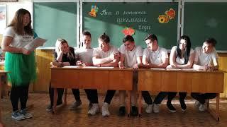 Сценка 11-Б #урок
