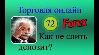 Форекс торговля онлайн 72 - Как не слить депозит?