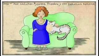 Не умножайте страдания...Комиксы о необходимости стерилизации(кошки).
