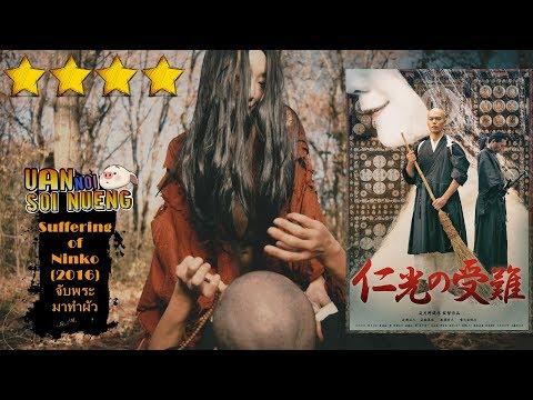 อ้วนน้อย Review EP.1 | Suffering of Ninko (2016) จับพระมาทำผัว