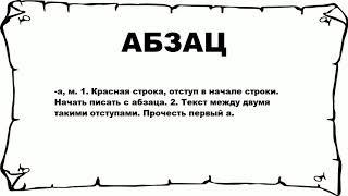 аБЗАЦ - что это такое? значение и описание