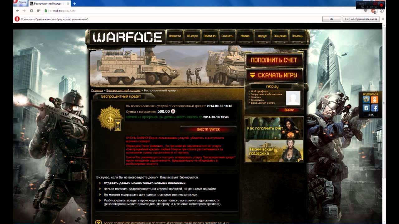 Как взять кредиты в warfare взять кредит 200000 рублей без справок наличными