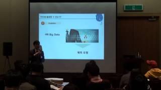 [HRD Conference] 빅데이터 활용 인재자원 …