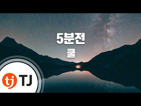 쿨 (COOL) (+) 5분전
