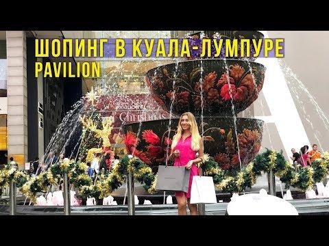 Куала-Лумпур - ТЦ Pavilion, брендовый рай - наши покупки, Малайзия