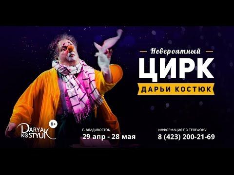 Цирк Дарьи Костюк во Владивостоке