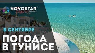 Погода в Тунисе в сентябре. Спроси у Новостар. Отель в Тунисе Novostar Hotels.