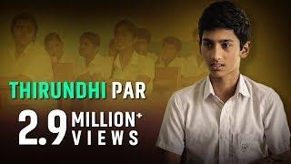Thirunthipar - New Short Film 2017 || by B. Sharani