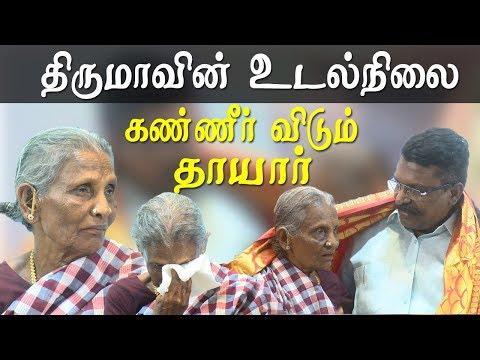 திருமாவின் உடல் நிலை கண்ணீர் விடும் தாயார் tamil news