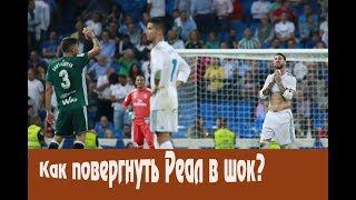 Как повергнуть Реал в шок? Стоп рекорд. Зидан: Реал выиграет следующий матч. Новости футбола.