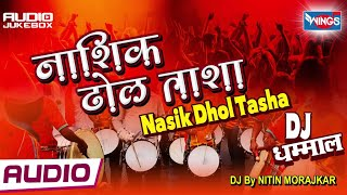 Nasik Dhol Tasha Dance Dhol Mix | Non Stop Indian Party Music