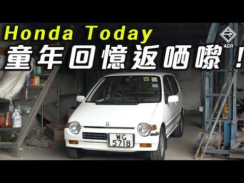 【K-Car Review】 Honda Today 童年回憶回歸!(Story & Review)|拍車男 Auto Guyz Relation《ENG Sub & 中字》