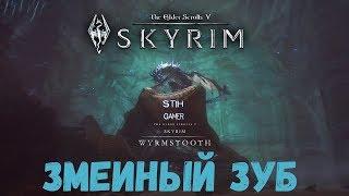 Skyrim SE Змеиный Зуб  Новый Остров  Квесты  Оружие  Доспехи  Пасхалки