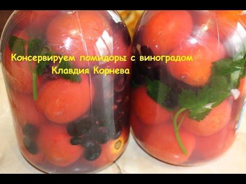 Помидоры консервированные с виноградом