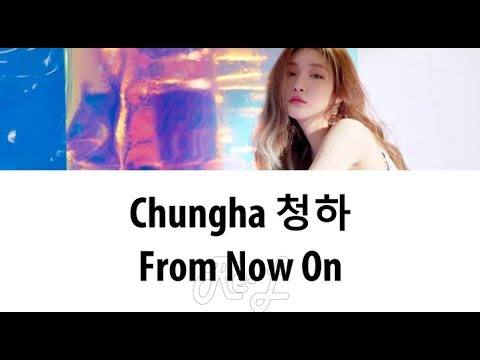 Chungha 청하 - From Now On (Color Coded Lyrics ENGLISH/ROM/HAN)