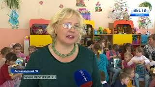 Цифровое телевещание пришло в Лесозаводский социально-реабилитационный центр для несовершеннолетних