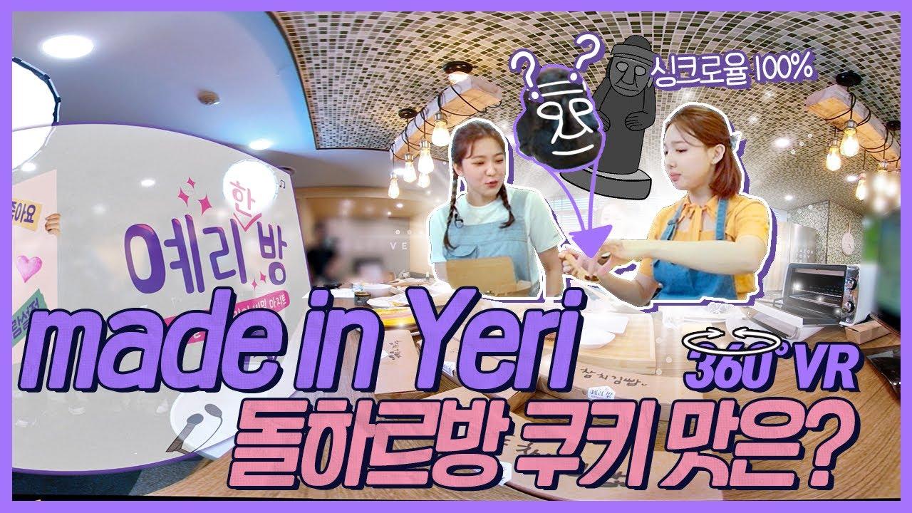 [EN] 예리한방 VR 💜 예리와 나연의 시그니처 쿠키 🍪 예리의 하루방 쿠키맛 공개 [EP. 02]