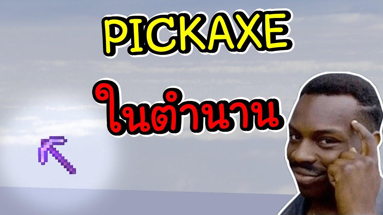 เปลี่ยน Pickaxe ธรรมดา ให้กลายเป็นของในตำนาน - Minecraft EP:259