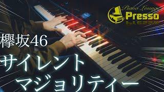 サイレントマジョリティー / 欅坂46 (ピアノ・ソロ)  Presso